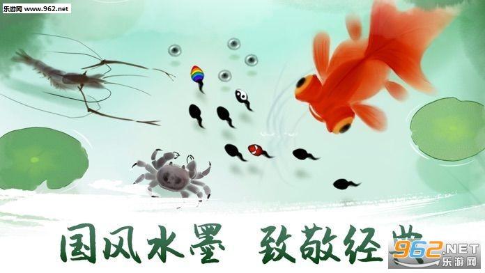 水墨小蝌蚪手游v1.0.3_截图0