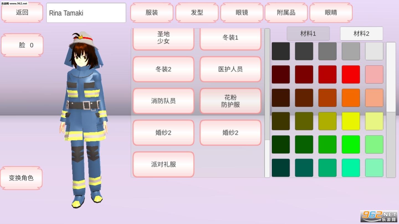 樱花校园模拟器更新农场中文版v1.034.03截图1
