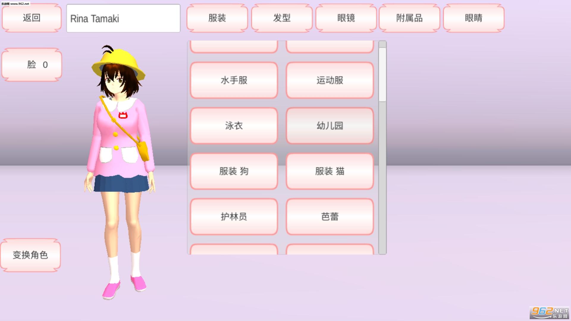 樱花校园模拟器(新服版)中文v1.034.03截图0