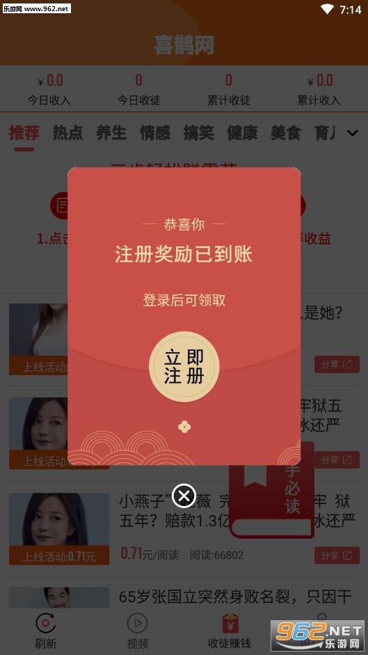 喜鹊网阅读赚钱appv1.0.3_截图0
