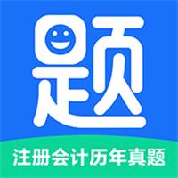 注册会计历年真题文档