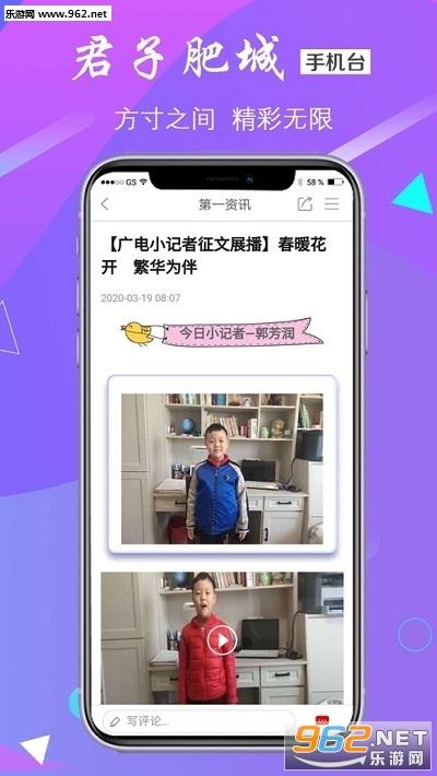 君子肥城手机台app安卓版v6.1.0.0 最新版_截图0