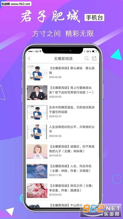 君子肥城手机台app安卓版v6.1.0.0 最新版_截图1