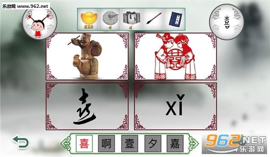 汉字迷appv2.5 最新版_截图2