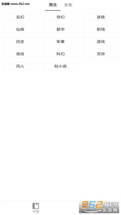 熊猫搜书appv1.0.2 安卓版_截图1