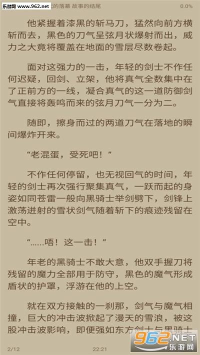 熊猫搜书appv1.0.2 安卓版_截图3