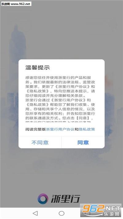 浙里行健康码v1.1.1 安卓版_截图2