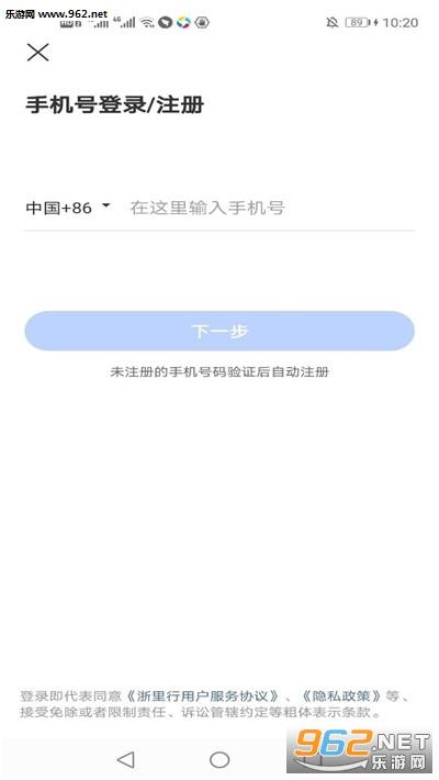 浙里行健康码v1.1.1 安卓版_截图4