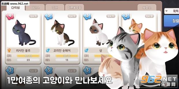 治愈猫咪培育馆手游v1.0.4_截图1
