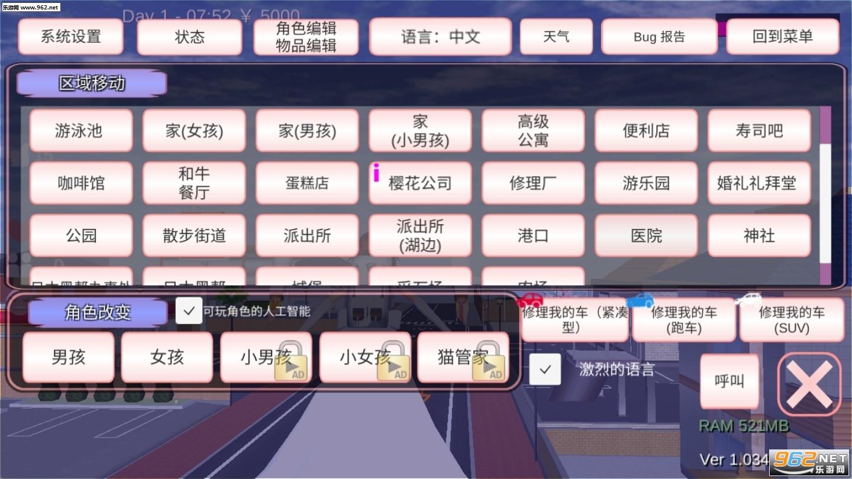 樱花校园模拟器2020最新汉化破解版v1.035.00截图1