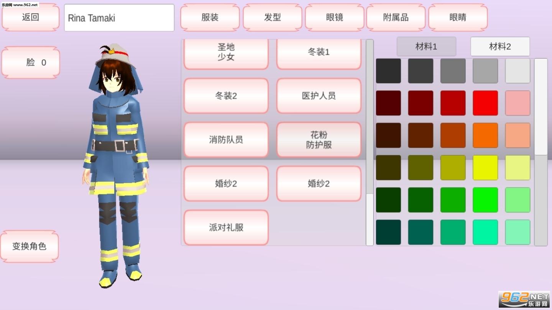 樱花校园模拟器2020最新汉化破解版v1.035.00截图3