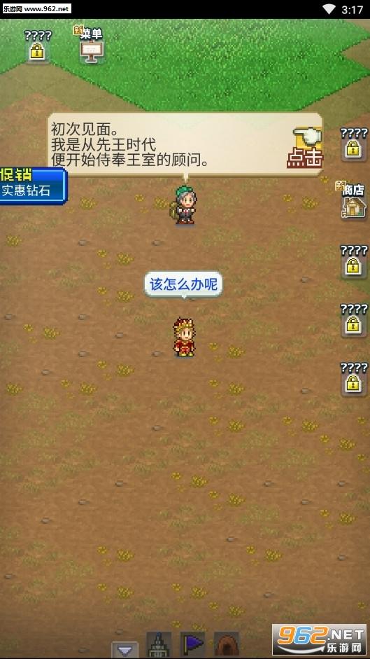 王都创世物语破解版最新版本v2.1.2截图3