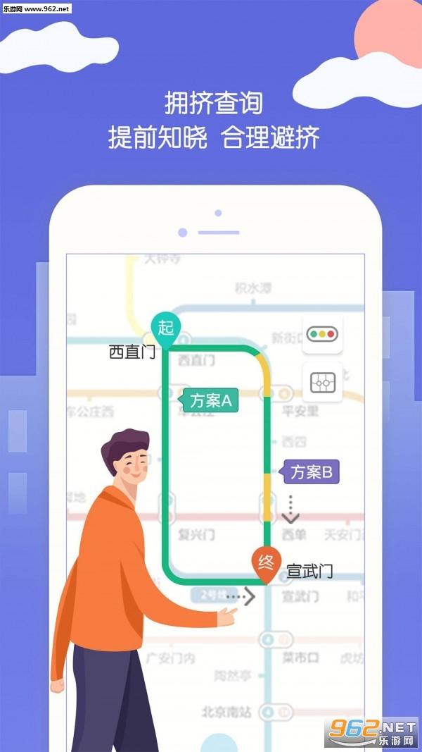 北京地铁appv3.4.11 官方安卓版截图0
