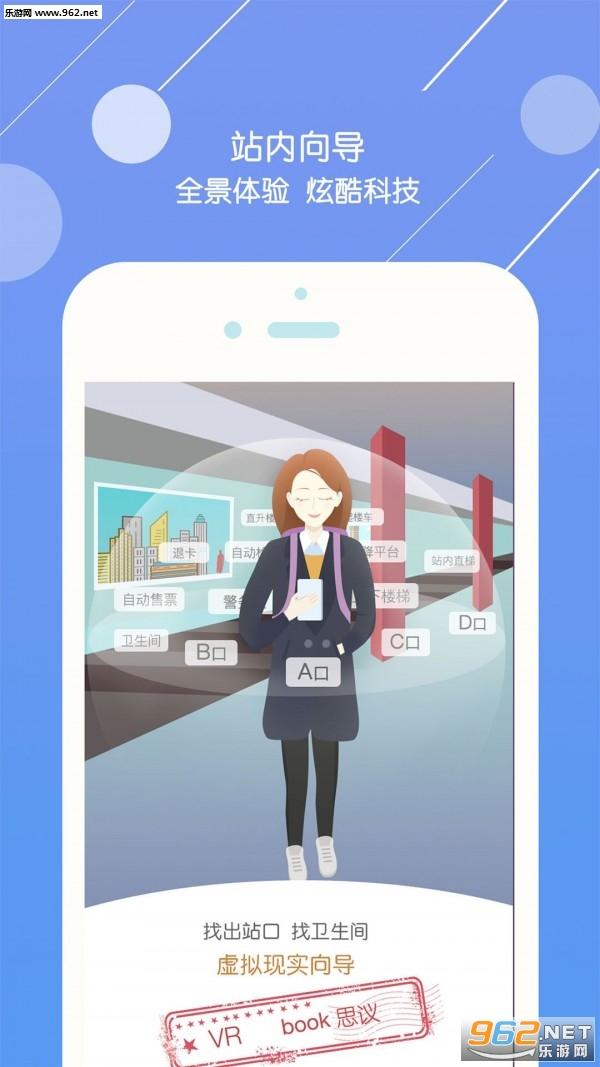 北京地铁appv3.4.11 官方安卓版截图1