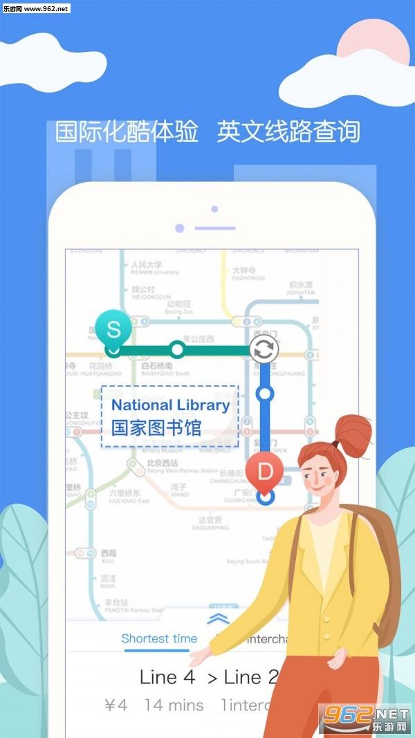 北京地铁appv3.4.11 官方安卓版截图2