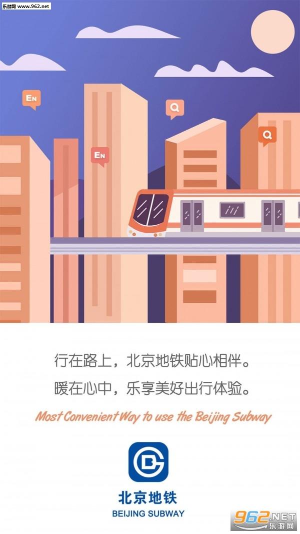 北京地铁appv3.4.11 官方安卓版截图3