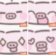 高糊粉红小猪猪表情包截图1
