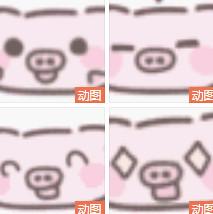 高糊粉红小猪猪表情包截图2