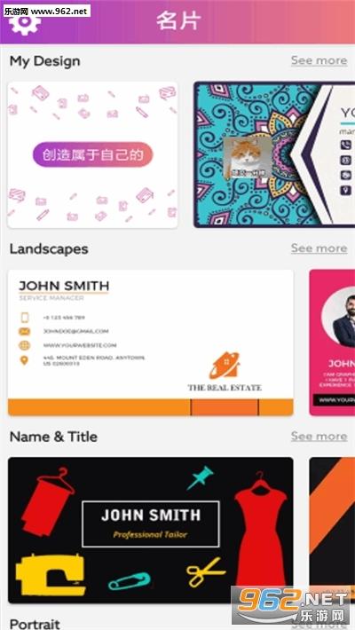 名片制作器最新版v19.0 中文汉化版_截图2