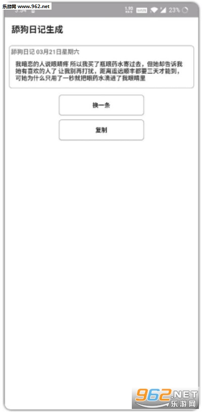 舔狗日记appv1.0截图0