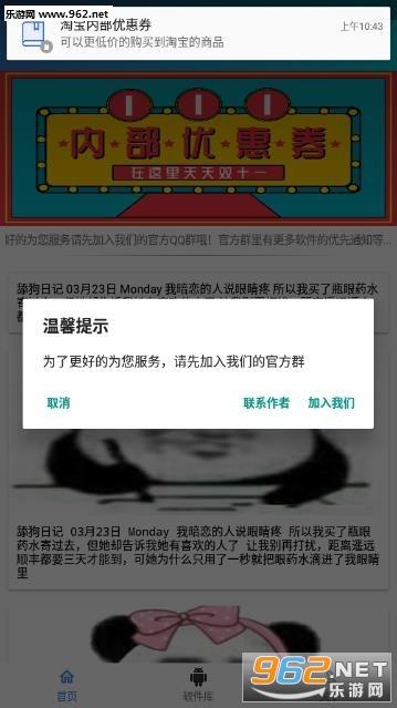 舔狗日记appv1.0截图3