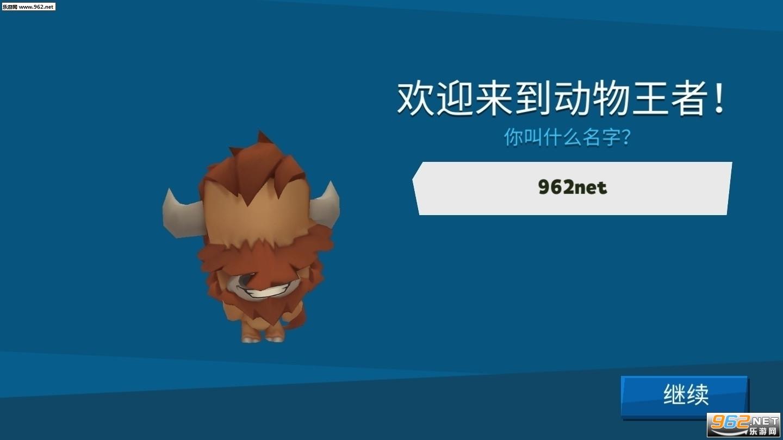 动物王者新角色最新版v1.21.0截图1