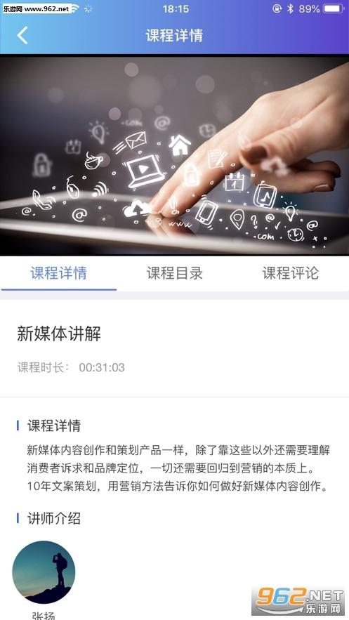 中国民政培训app截图0