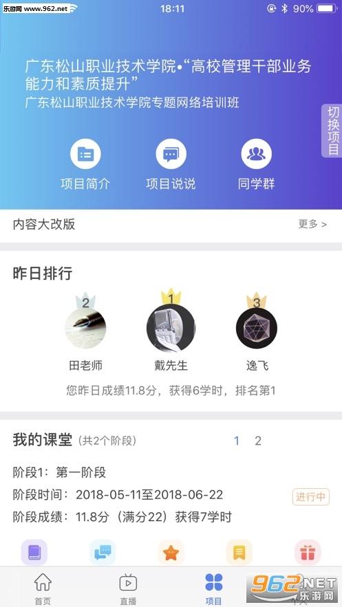 中国民政培训app截图1