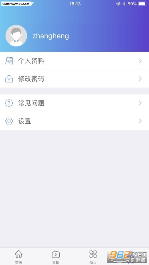 中国民政培训app截图2