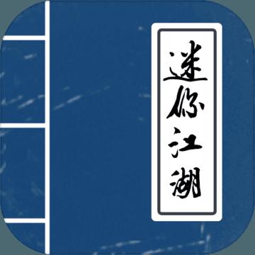 迷你江湖安卓版v1.0