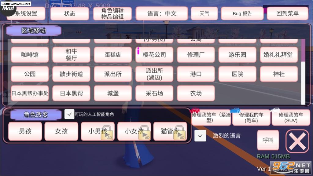 樱花校园模拟器更新版中文破解版v1.034.20截图1