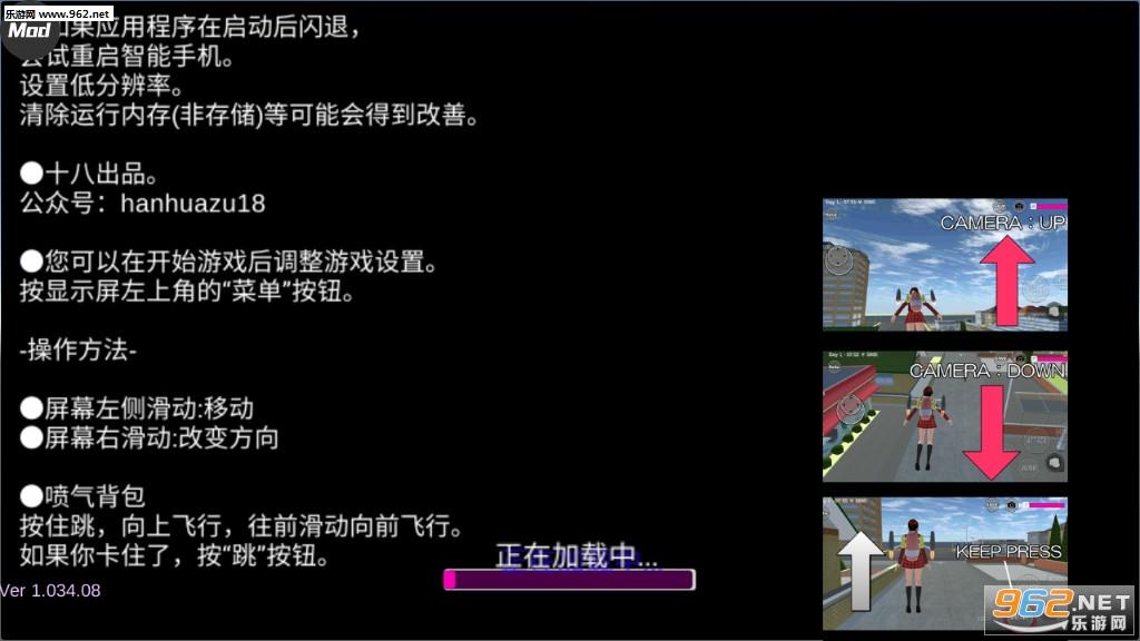 樱花校园模拟器更新版中文破解版v1.034.11_截图3