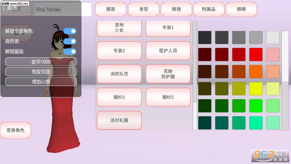 樱花校园模拟器更新版中文破解版v1.034.20截图4