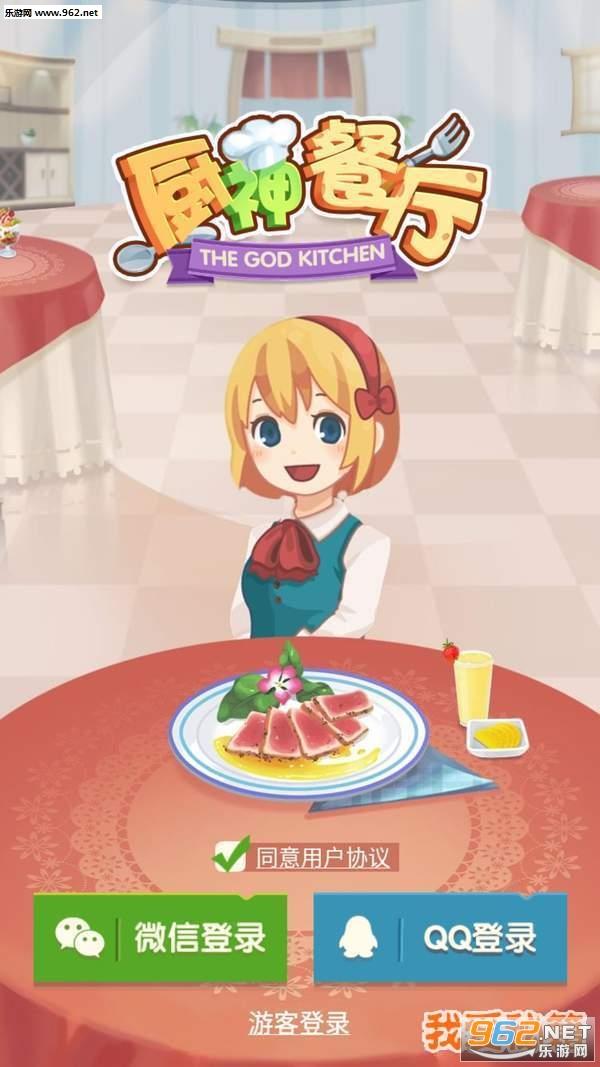 厨神餐厅能提现v1.1_截图0
