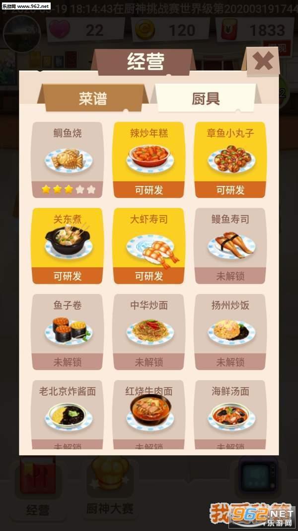 厨神餐厅能提现v1.1_截图4