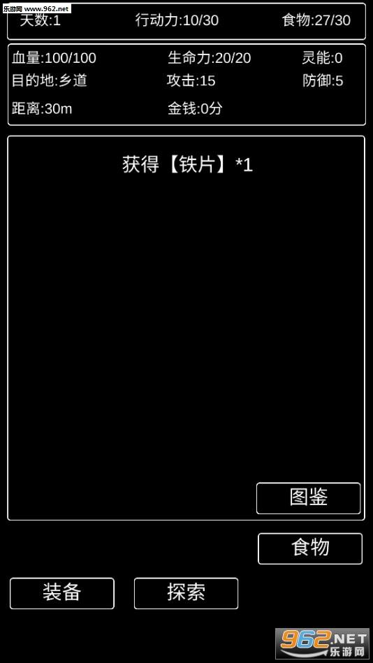 张三历险记破解版v0.1_截图1