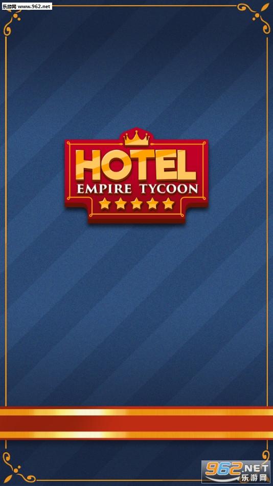 酒店帝国大亨破解版最新版v1.4.4_截图0