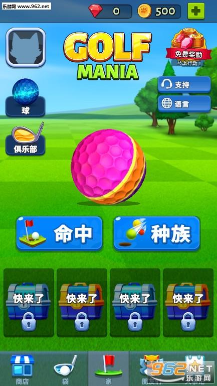 高尔夫狂热游戏v1.10_截图0