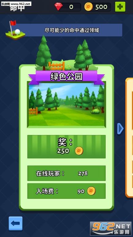 高尔夫狂热游戏v1.10_截图1