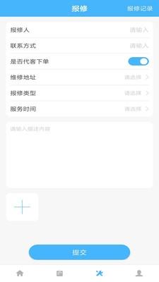 睿单appv0.9.6 最新版_截图0