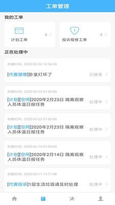 睿单appv0.9.6 最新版_截图2