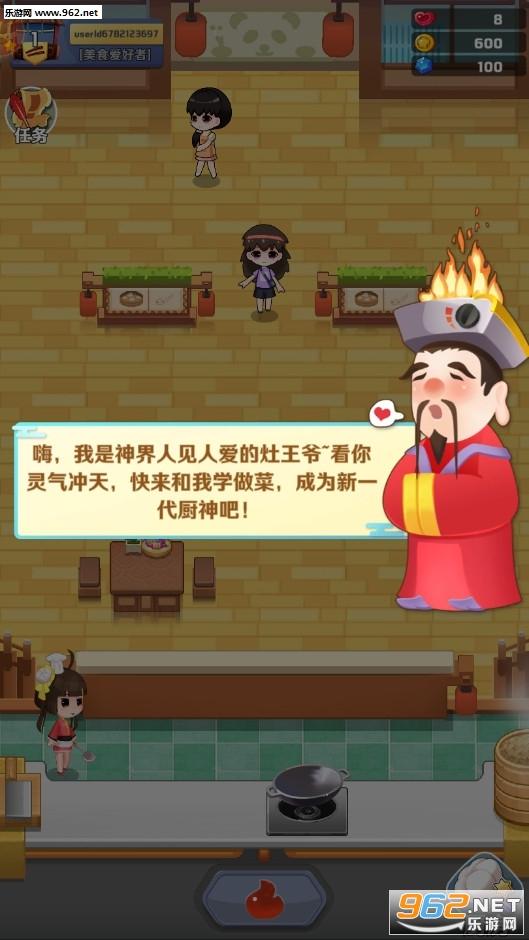 魔幻厨房游戏最新版v1.16截图0