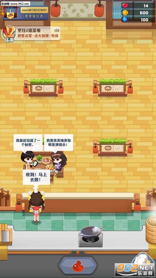 魔幻厨房游戏最新版v1.16截图3