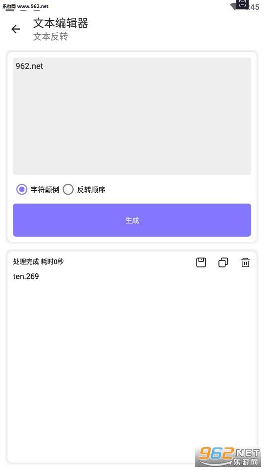 文本编辑器安卓版v1.0截图0