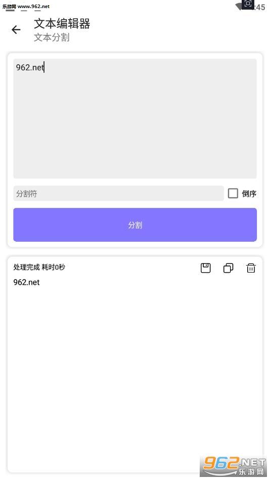 文本编辑器安卓版v1.0截图1
