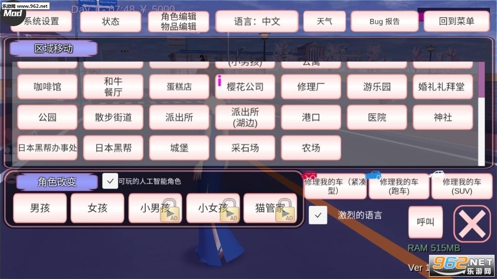 樱花校园模拟器2020年中文版v1.034.20截图1