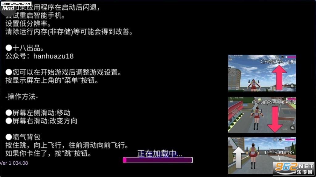 樱花校园模拟器2020年中文版v1.034.20截图3