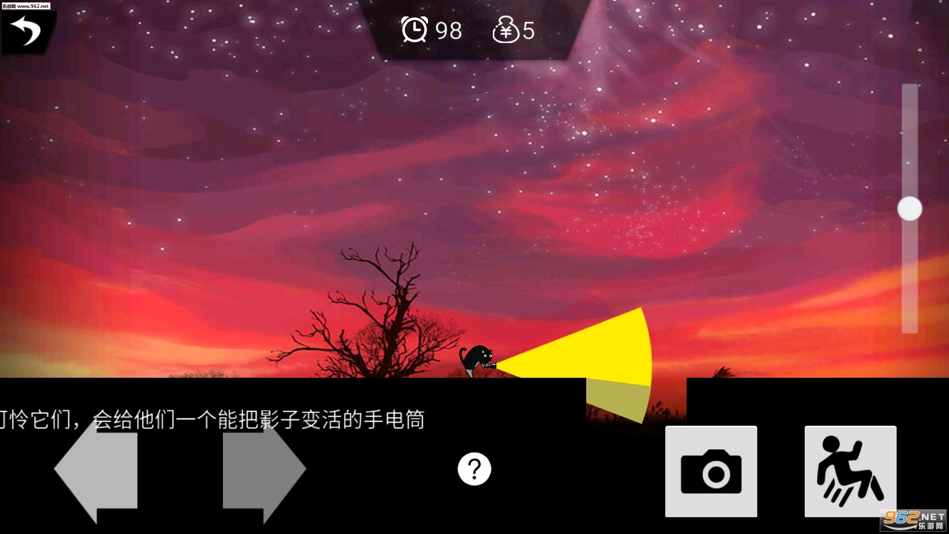 影子的游戏安卓版v1.0截图1