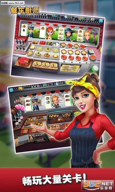 餐车厨师烹饪无限钻石无限金币最新版v1.8.2截图1