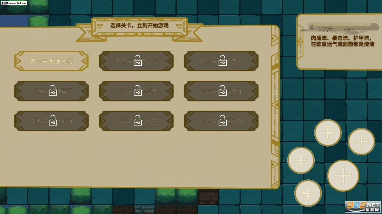 传说之旅游戏破解版v1.0截图3